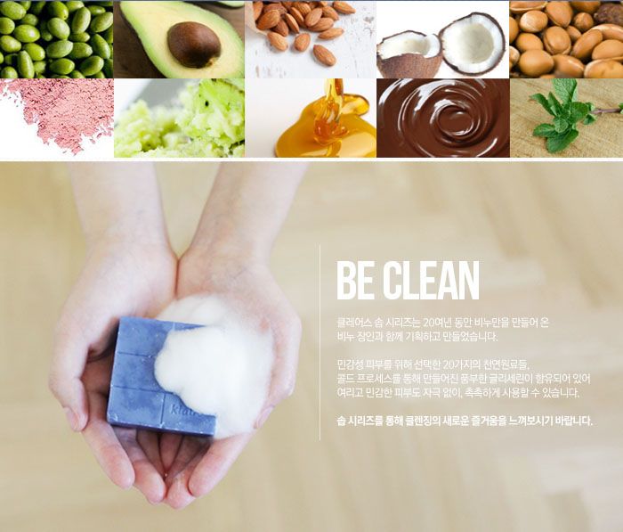 Klairs Be Clean Natural Soap